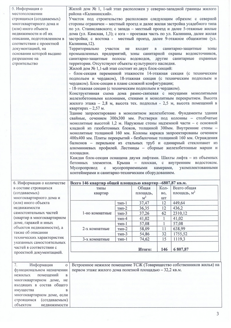 "продажа квартир в жк ""КАЛИНИНСКИЙ"" в Красноярске. т 8 (391) 242-42-19"