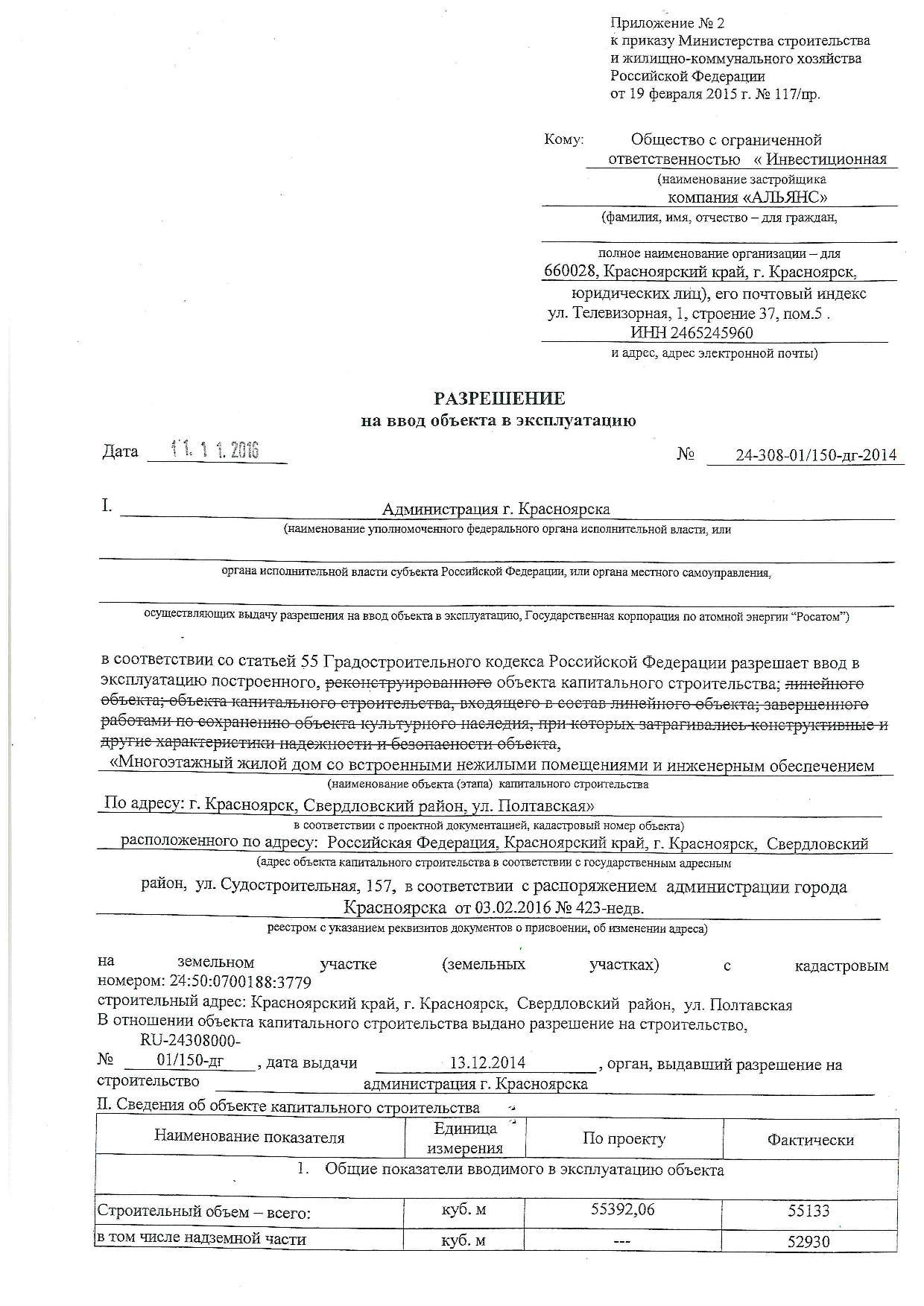 """продажа квартир,студий в жк """"ПОЛТАВСКИЙ"""" в Красноярске. т 8 (391) 242-42-19"""