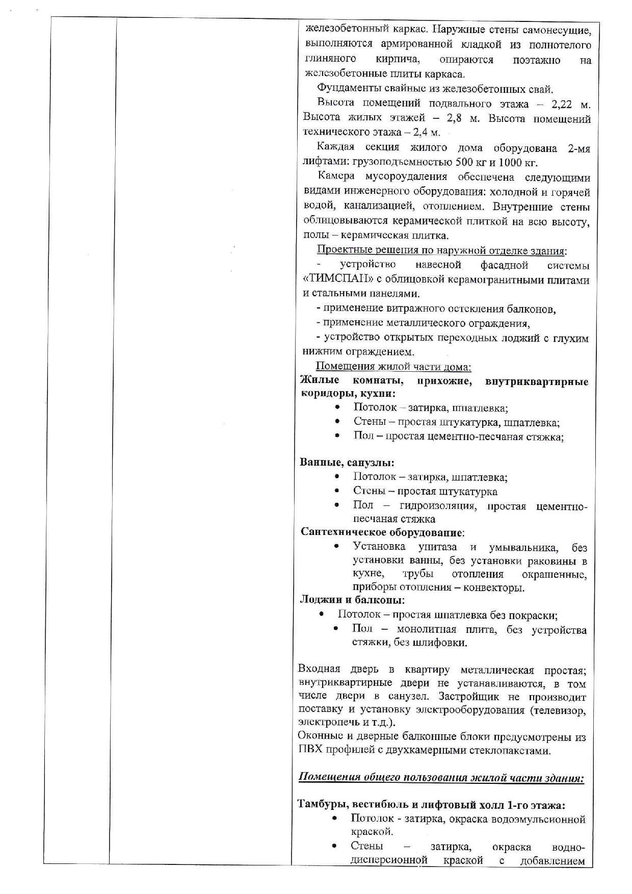 """продажа квартир,студий в жк """"РОДНИКИ"""" в Красноярске. т 8 (391) 242-42-19"""